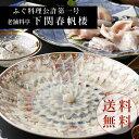 下関春帆楼 とらふぐ料理セット(4人前)絵柄陶器皿