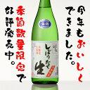 【季節限定酒】しぼりたて生本醸造生原酒1800ml 濃醇甘口 福島の地酒 冷酒 華吹雪 高