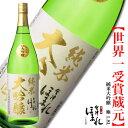 日本酒 ギフト 会津ほまれ 純米大吟醸 極 1800ml 家飲み プチプラ ちょっと贅沢 プレ