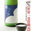 【季節限定酒】 四段仕込み にごり酒 720ml 会津ほまれ...
