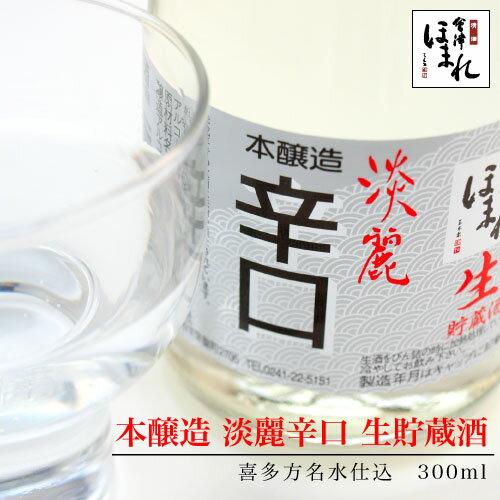 本醸造 淡麗辛口生貯蔵酒 300ml/清涼感/ス...の商品画像