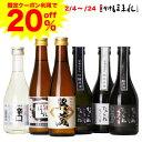 【クーポンで20%OFF!】2/4〜/24 日本酒セット 会...