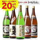 【クーポンで20%OFF!】2/4〜/24 日本酒 飲み比べ...