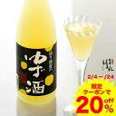 【クーポンで20%OFF!】2/4〜/24 リキュール 造り酒屋のゆず酒 720ml 会津ほまれ 日