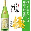 純米大吟醸 極 1800ml 世界一受賞蔵元 会津の酒蔵 新...