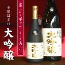 お中元ギフト 会津ほまれ 大吟醸酒720ml【全国新酒鑑評会...