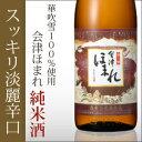 会津ほまれ 華吹雪仕込 純米酒 1800ml 世界一受賞蔵元 会津の酒蔵 福島の酒蔵 淡麗辛口
