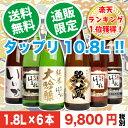 【送料無料】世界No.1蔵元 会津ほまれ 【飲み比べ特定名称酒1.8L×6本セット】 特定名称酒/飲