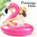 フラミンゴ浮き輪 フラミンゴフロート 120cm ピンクフラ...