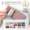 本革 カードケース 10枚収納 インナーカードケース レディ...