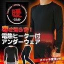 電熱ウェア[暖]アンダーシャツ・アンダーパンツ[暖房費の節約...