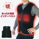 電熱ウェア[暖]インナーベスト[防寒着/電熱防寒具/肌着/下着/ババシャツ/ももひき/ステテコ/スパッツ/レギンス/あったかインナー/あす楽]