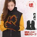 電熱ウェア[暖]インナーグローブ・手袋[防寒着/電熱防寒具/肌着/下着/ババシャツ/ももひき/ステテコ/スパッツ/レギンス/あったかインナー/あす楽]