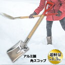 雪かき スコップ シ...