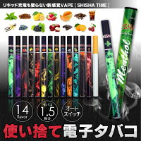 電子タバコ 使い捨て SHISHA TIME シーシャタイム 電子シーシャ 使い捨て電子タバコ リキッド不要[電子たばこ/電子煙草/水たばこ]