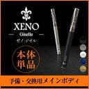 電子タバコXENO-Giselle-本体1本単品(90mAh)[ジゼル/ゼノ/X-TC1/電子たばこ/パーツ/消耗品]