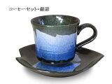 【九谷焼】 コーヒーカップ( カップ ソーサーセットコーヒー)  銀彩(青)