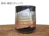 【九谷焼】 湯呑み(茶器、湯呑) 銀彩 オレンジ(小)