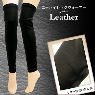 [New fall] ニーハイレッグウォーマー cool leather-like ★ made in Japan ★ rock / punk / personality school code