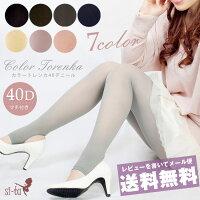 カラー トレンカ 40デニール[マチ付き]【全7色】