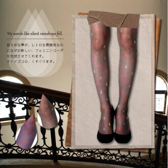 Drops pattern stockings ★ small drips ♪ ♪