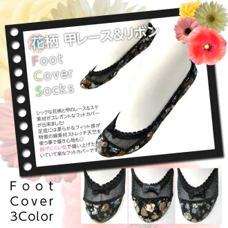 Floral ★ instep lace & Ribbon cover socks!