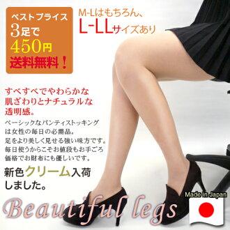 3 Pair 450 Yen ★ peace Japan made stockings!