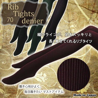 Rib tights ★ 70 denier.