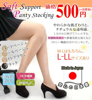 3 Foot pair stockings