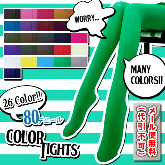 Color tights 80 denier all 26 color 80 d Auditors ' costumes performing elasticity and colorful tights cosplay costume yellow white orange pink white fancy dress