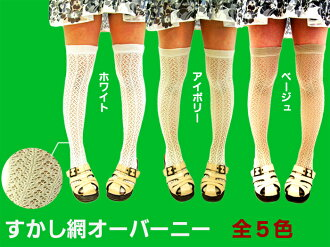 Watermark crochet lace over knee (22-25 cm) white ivory beige grey dark grey knee high socks white lace knee high white thigh socks summer
