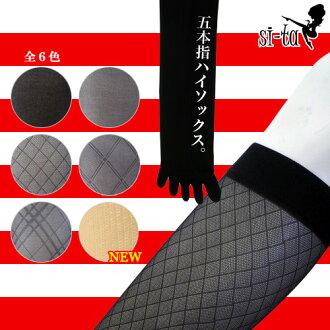 Choose all 6 types! Five finger socks stockings (22 to 25 cm) solid transparent diamond check ミニダイヤ black 5 fingers socks socks socks na Iroon beige
