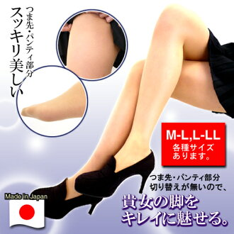 Choose from beautiful legs pantyhose (M-L/L-LL) 6 color black beige natural Brown stockings pantyhose OL commuters