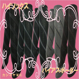 Long-legged effect expected! Diagonal border high socks ★ cashmere MIX was?!