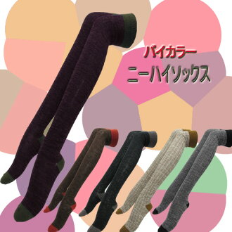 Popular bicolor ★ knee high socks ♪ knee type.