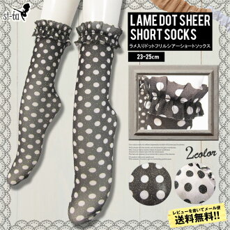 Dot socks lame with ドットフリルシアー short socks [23-25 cm] lame dot pattern lace see-through glitter gold dot crew socks black white thin transparent sheer summer