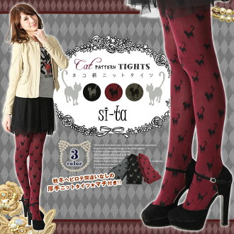 Cat pattern ニットタイツ [gusset] [M-L] cat tights pussy tights thick tights knitwear was autumn-winter silhouette tights animal pattern knit tights cat tights Black Burgundy gray