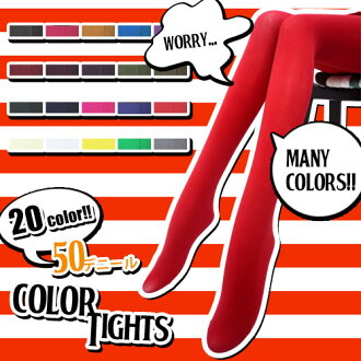 Put together and will buy! Color tights 50 denier tights costume school Festival stage cosplay live white ivory Pink Yellow Navy green red khaki purple blue