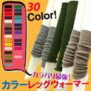 【ゆうパケ送料無料】カラーレッグウォーマー リブ柄 全30色...