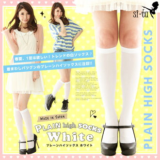 プレーンハイ socks white [23-24 cm, white knee socks white socks white hiso white hiso nylon white knee socks plain socks White Sox