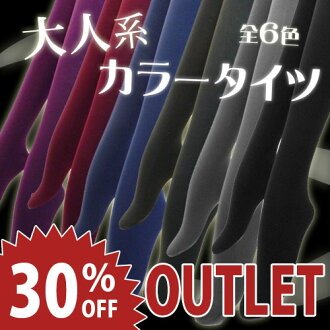 Color tights ★ just nice thick 80 denier, legs that perfect assists!