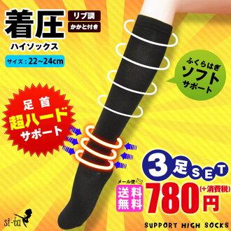 Ringtone pressure socks super hard support ringtones ★ pressure socks-floor ringtone pressure calves ankles strong support legs knee socks swelling measures