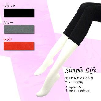 From 5-7 minutes-color leggings leggings M-L plain simple black grey red its definetely spat pants