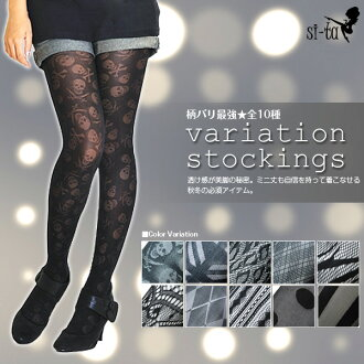 Variations stockings (M-L size) black tights pattern stockings pattern tights Leopard diamond pattern stripe Zebra animal pattern Argyle check Union Jack