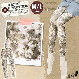Cool floral leggings モノトーンフラワー pattern メッシュレギンス [m/l] sepia monotone leggings spats pattern leggings pattern leg floral pants vintage flowers tulle leggings summer