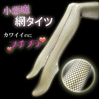 ★ sexy little devil ★ fishnet tights