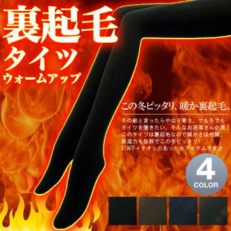 Warm soles brushed tights tights color tights winter anti cold measures fall back brushed pregnant women postpartum retention wet insulation