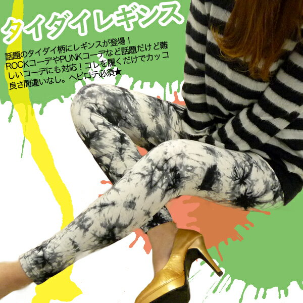 Uneven dye code タイダイレギンス ROCK and PUNK outfit!