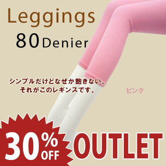 Spring color leggings 7 minutes length ♪ pink