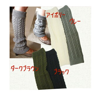 """Color variations popularity!"" Cable knit leg warmer 4Color ""026-001"""